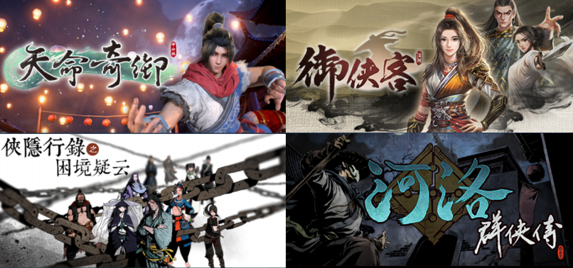 最近的几款武侠风游戏